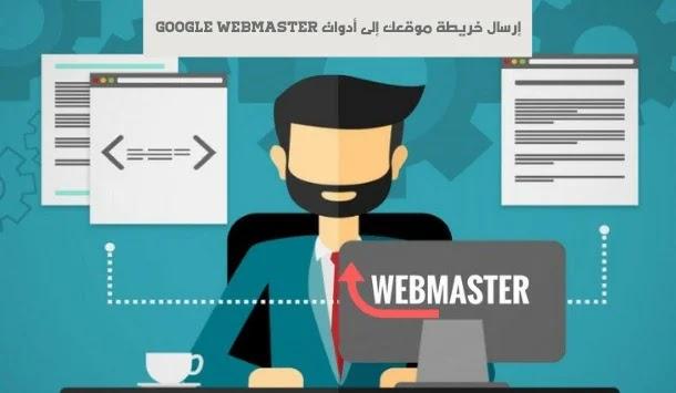 كيفية إرسال خريطة موقع مدونتك إلى أدوات مشرفي المواقع GOOGLE WEBMASTER TOOLS