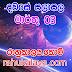 රාහු කාලය | ලග්න පලාපල 2020 | Rahu Kalaya 2020 |2020-03-03
