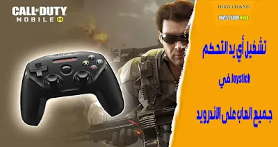 How to play COD Mobile Season 3 on Android devices using controllers