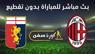 مشاهدة مباراة ميلان وجنوى بث مباشر بتاريخ 18-04-2021 الدوري الايطالي