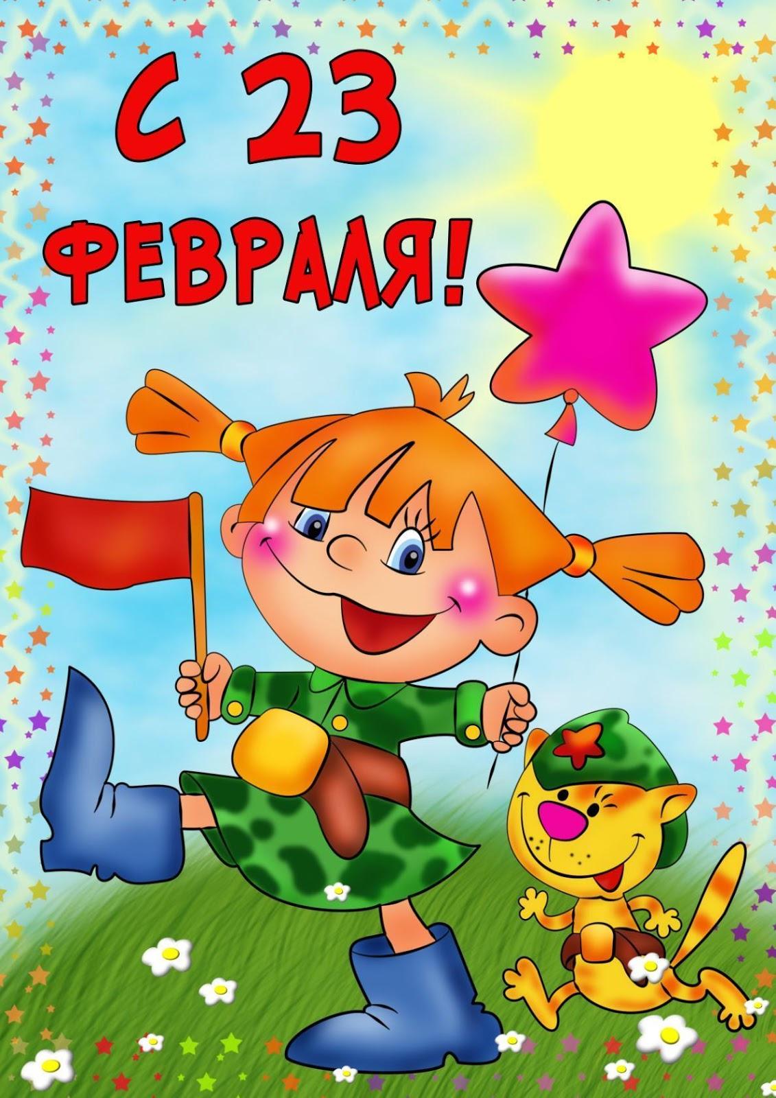 Поздравительные открытки к 23 февраля детей