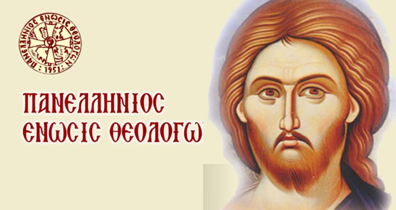 Οι θέσεις της Πανελλήνιας Ένωσης Θεολόγων (ΠΕΘ)  για τη σχολική εορτή των Τριών Ιεραρχών