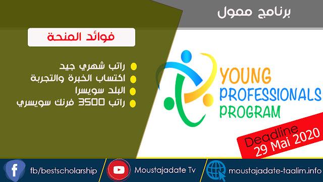 فرصة للطلاب العرب للاستفادة من برنامج المهنيين الشباب لمنظمة التجارة العالمية  في سويسرا، 2021