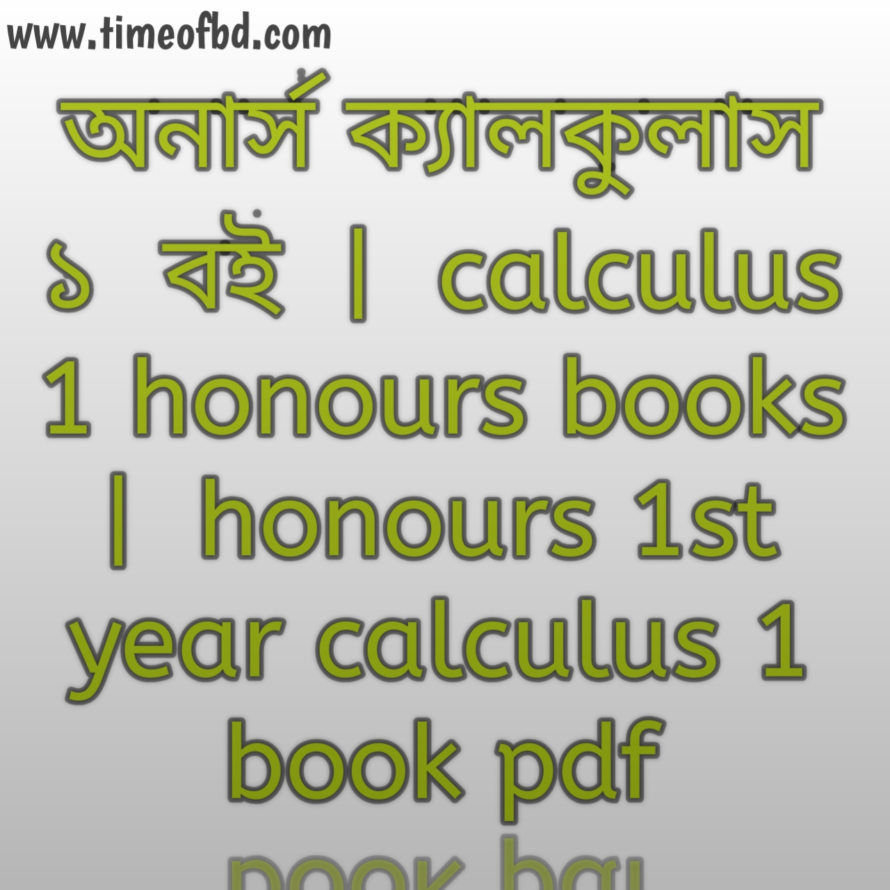 অনার্স ক্যালকুলাস ১  বই, calculus 1 honours books, অনার্স ক্যালকুলাস ১  বই pdf, calculus 1 honours books pdf, অনার্স ক্যালকুলাস ১  বিভাগ , honours 1st year calculus 1 book pdf, অনার্স দ্বিতীয় বর্ষের ক্যালকুলাস ১  বই pdf, honours 2nd year calculus 1 book list, অনার্স দ্বিতীয় বর্ষের ক্যালকুলাস ১  বই, calculus 1 honours practical book, অনার্স প্রথম বর্ষ ক্যালকুলাস ১  বই, honours 1st year calculus 1 book, ক্যালকুলাস ১  অনার্স প্রথম বর্ষ, honours 1st year calculus 1 book list, ক্যালকুলাস ১  অনার্স তৃতীয় বর্ষ, best book for calculus 1 honours, অনার্স তৃতীয় বর্ষের বই ক্যালকুলাস ১  pdf, অনার্স তৃতীয় বর্ষের বই ক্যালকুলাস ১