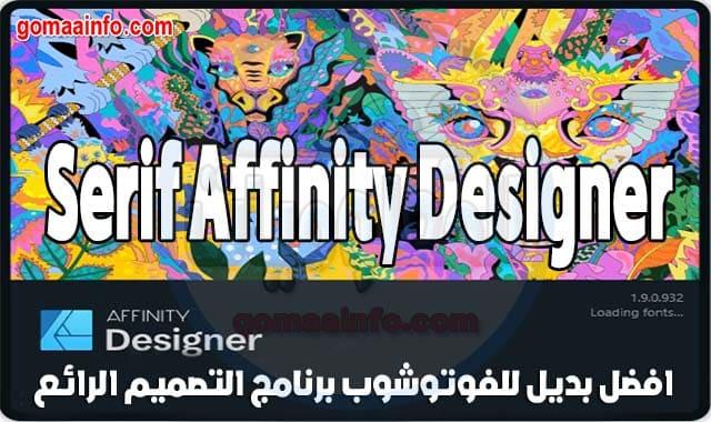 برنامج التصميم الرائع بديل الفوتوشوب Serif Affinity Designer