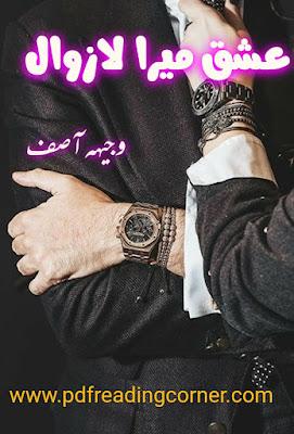 Ishq Mera Lazwaal By Wajeeha Asif - PDF Book