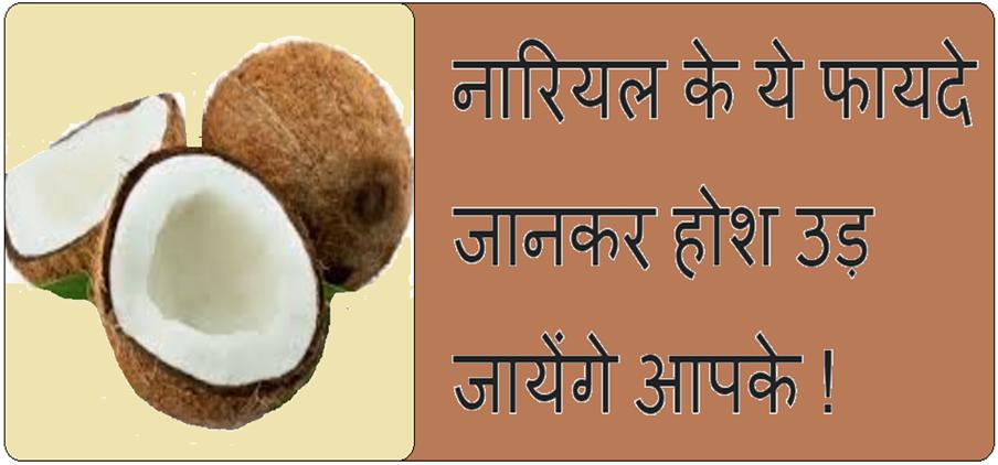 Nariyal Ke Fayde In Hindi