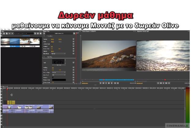 Δωρεάν μάθημα επεξεργασίας βίντεο με το Olive