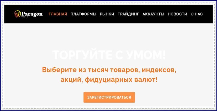 Мошеннический проект prgntrade.co/ru – Отзывы, развод. Компания Paragon-Trade мошенники
