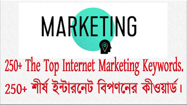 250+ The Top Internet Marketing Keywords.