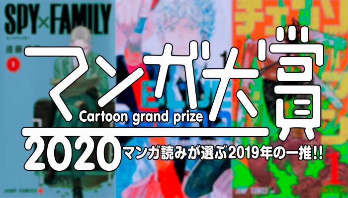 Nominados Premios Manga Taisho 2020