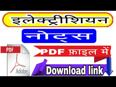 electrician theory coching notes in pdf file hindi | Electrician thoery notes in hindi