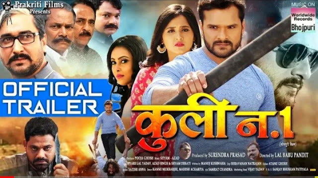 Coolie No 1 Full HD Bhojpuri Film Download | Khesari Lal Yadav Film Download