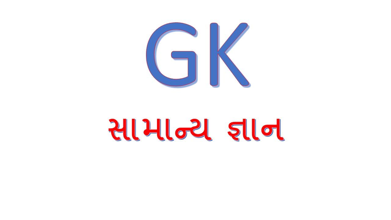 આજનો દિવસ 25/07/2019 Today GK in gujarati for (GPSC current affair )
