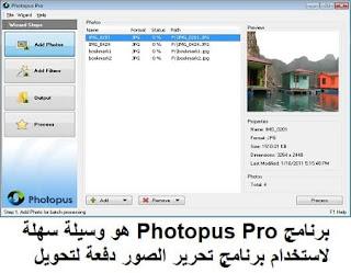برنامج Photopus Pro هو وسيلة سهلة لاستخدام برنامج تحرير الصور دفعة لتحويل