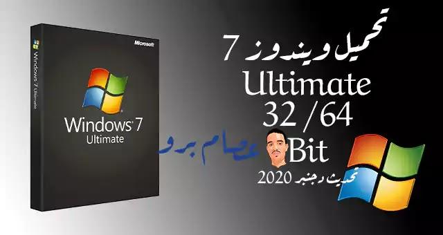 تحميل ويندوز 7 Windows Ultimate تحديث 2020