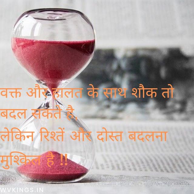 Friendship Status in Hindi 6