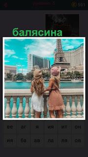 655 слов две девушки стоят на берегу около балясин 5 уровень