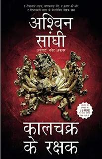 keepers of kaalchakra hindi by ashwin sanghi,crime thriller novels in hindi,mystery thriller novels in hindi,suspense thriller novels in hindi,detective spy novels in hindi