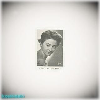 Η Γκέλυ Μαυροπούλου στο πρόγραμμα της θεατρικής παράστασης «Το σκοτάδι είναι αρκετά φωτερό» (του Κρίστοφερ Φράυ, Εθνικό Θέατρο, 1957-1958, η πρώτη της εμφάνιση στο σανίδι)