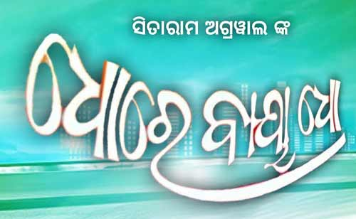 Dho Re Baya Dho Odia Movie Cast, Crews, Release Date, Poster, HD Videos, Info, Reviews