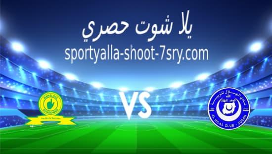 مشاهدة مباراة الهلال وصن داونز بث مباشر اليوم 2-4-2021 دوري أبطال أفريقيا