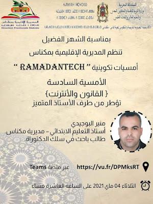 """اللقاء السادس ضمن لقاءات مبادرة RamadanTech تحت عنوان """" القانون والأنترنت""""."""