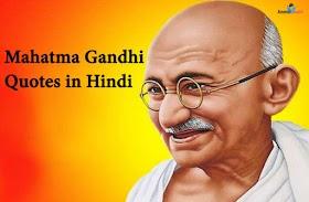 महात्मा गांधी के अनमोल विचार - Mahatma Gandhi Quotes in Hindi