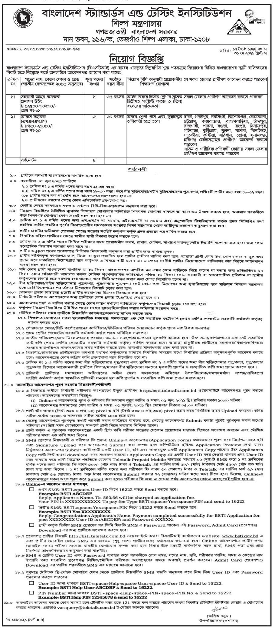 বাংলাদেশ স্ট্যান্ডার্ডস এন্ড টেস্টিং ইন্সটিটিউশন চাকরির খবর ২০২১ - বিএসটিআই নিয়োগ ২০২১- Bangladesh Standards and Testing Institution Job Circular 2021 - BSTI Jobs Circular 2021