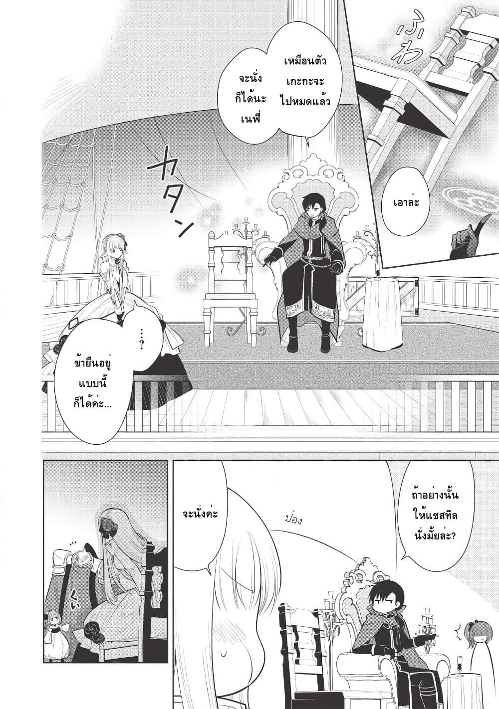 อ่านการ์ตูน Maou no Ore ga Dorei Elf wo Yome ni Shitanda ga Dou Medereba Ii ตอนที่ 29 หน้าที่ 2