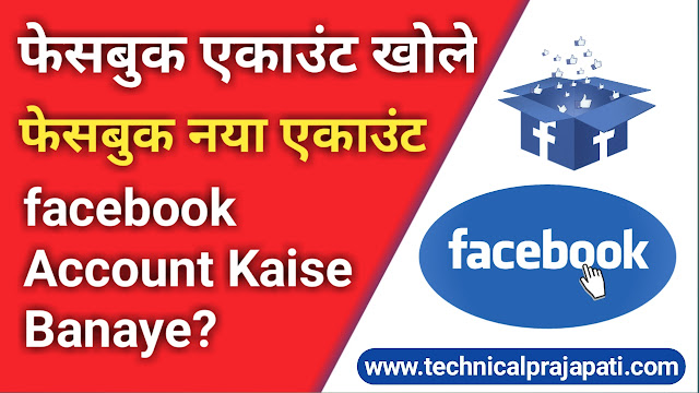 Open Facebook account My Facebook account,फेसबुक अकाउंट