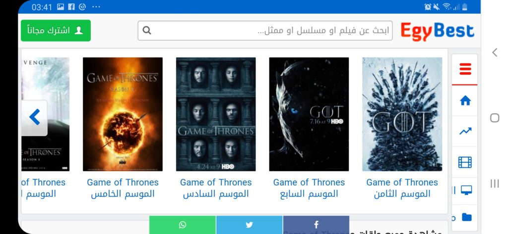 تحميل النسخة الجديدة من تطبيق Egybest 2019 لمشاهدة أحدث