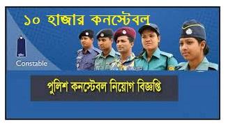 ১০ হাজার কনস্টেবল পদে নিয়োগ বিজ্ঞপ্তি ২০২১ সেপ্টেম্বরে আসছে - বাংলাদেশ পুলিশ কনস্টেবল নিয়োগ বিজ্ঞপ্তি ২০২১-২০২২ - Bangladesh Police Constable Job Circular 2021-2022