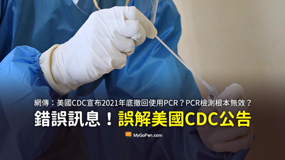 CDC撤回欺詐性PCR測試協議 謠言
