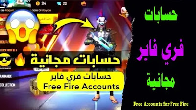 (Free Accounts for Free Fire)