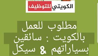مطلوب للعمل بالكويت : سائقين بسياراتهم & سيكل