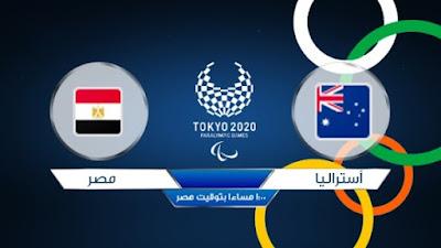 مشاهدة مباراة مصر ضد استراليا 28-07-2021 بث مباشر في اوليمبياد طوكيو