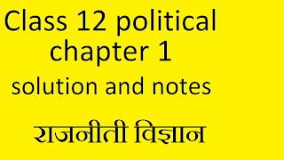 ncert class 12 political science chapter 1