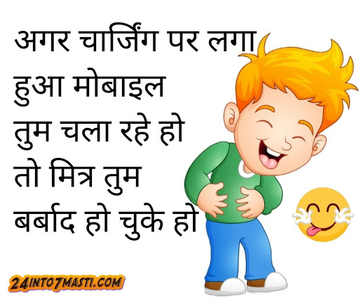 funny chutkule in Hindi, gande chutkule, latest funny jokes in Hindi, latest chutkule, non-veg jokes in Hindi latest 2020