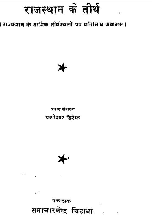 राजस्थान के तीर्थ स्थल पीडीऍफ़ पुस्तक | Rajasthan Ke Tirth Sthal PDF Book In Hindi Free Download