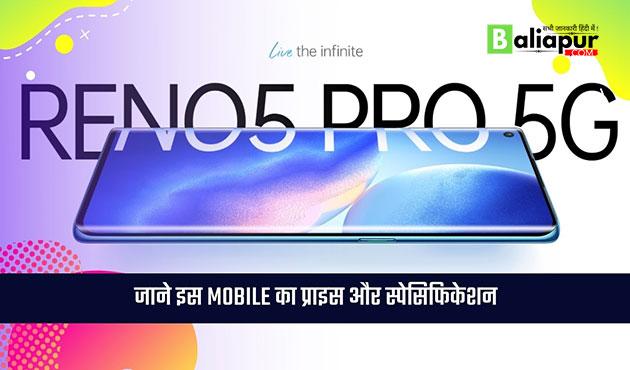 oppo reno 5 pro mobile price