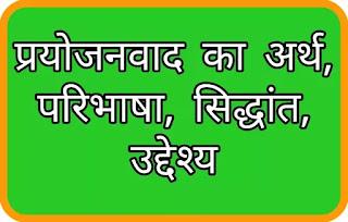prayojanavaad ka arth paribhaasha siddhaant uddeshy