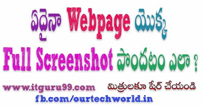 Create A Full Webpage Screenshot