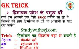 हिमांचल प्रदेश के प्रमुख दर्रे ( Major Passengers of Himachal Pradesh) G.K Tricks