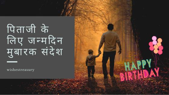 पिताजी के लिए जन्मदिन मुबारक संदेश
