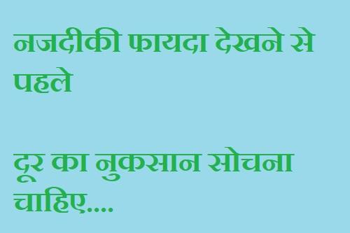 Sarkar Dialogue in Hindi