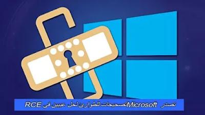 تصدر Microsoft تصحيحات للطوارئ لحل عيبين في RCE
