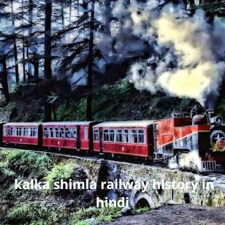 kalka shimla railway history in hindi