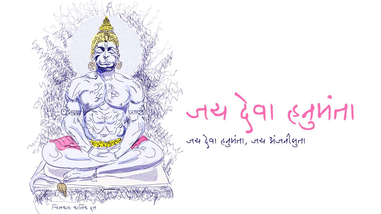 जय देवा हनुमंता - मारुतीची आरती | Jai Deva Hanumanta Marutichi Aarti
