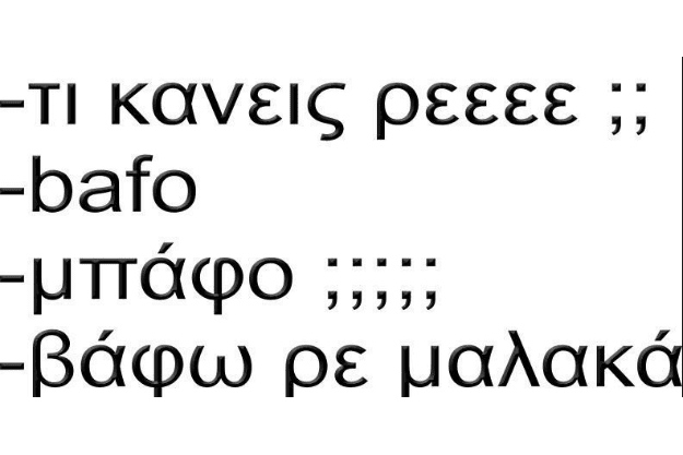 greeklish για ηλίθιους